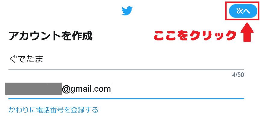Twitterアカウント作成画面