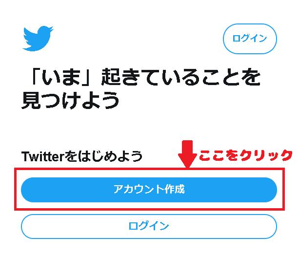 Twitterのアカウント作成画面